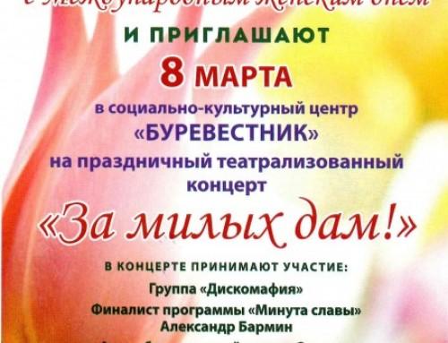 Праздничный концерт — 8 марта