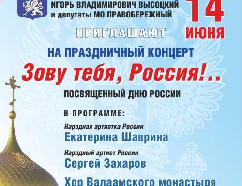 Праздничный концерт «Зову тебя, Россия!..»