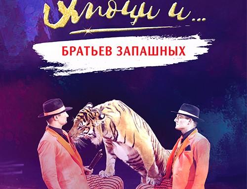 Цирковая постановка «Эмоции и …»