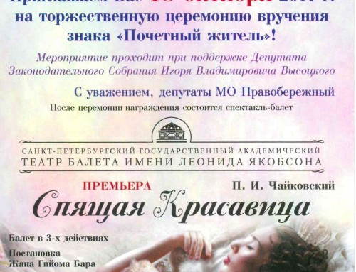 Спектакль-балет «Спящая красавица»