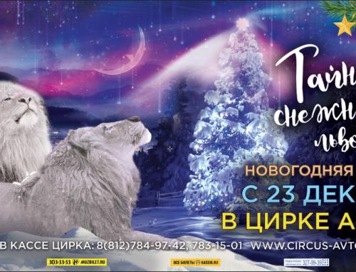 Тайна снежных львов