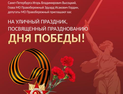 Уличный праздник «День Победы» — 2018