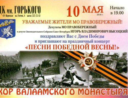 Праздничный концерт «Песни победной весны»