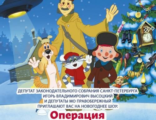 Новогоднее шоу «Операция «Новый год» в Простоквашино»